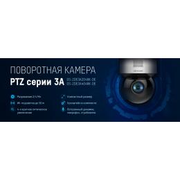 Все в комплекте: новая поворотная камера Hikvision серии 3A для защиты и предупреждения
